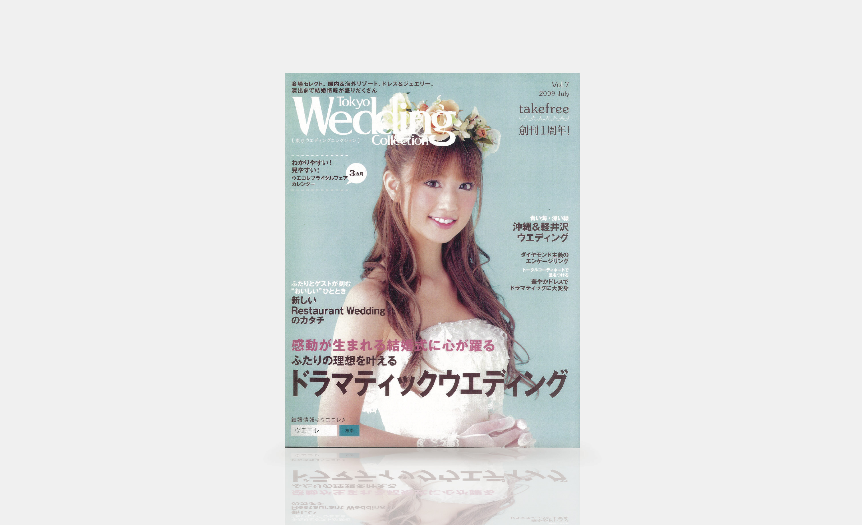 YUKO OGURA 2007 TOKYO WEDDING COLLECTION BOOK